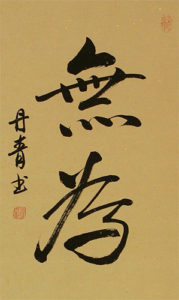 Wu Wei : Without effort, effortless action